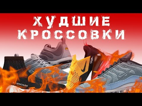 ХУДШИЕ КРОССОВКИ 2019 / АНТИТРЕНДЫ И СТИЛЬНЫЕ НЕТ 2019