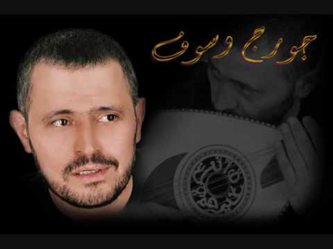 جورج وسوف الذهب يا حبيبي El Dahab Ya 7abibi goerge wassouf