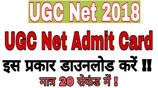 UGC Net Admit Card 2018 // यूजीसी नेट के प्रवेश पत्र कैसे करें डाउनलोड