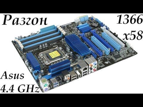 Нюансы разгона процессора, подбор частот и напряжения Х58, сокет 1366, Asus P6X58D-E, E5640, E5645