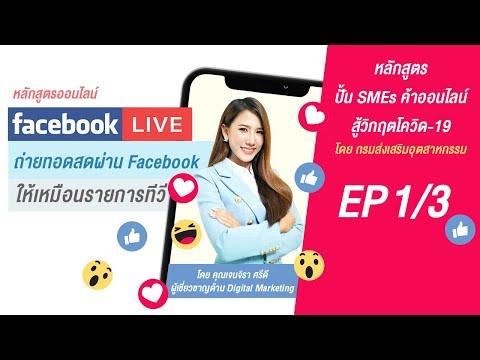 Facebook Live ถ่ายทอดสดผ่าน Facebook ให้เหมือนรายการทีวี (EP 1/3)