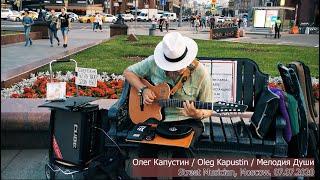 Фото Oleg Kapustin / Олег Капустин / Мелодия Души / Уличные музыканты Москвы. 2020