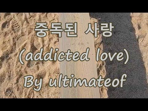 중독된 사랑, 조장혁 (addicted love), cover by ultimateof, 常習している愛