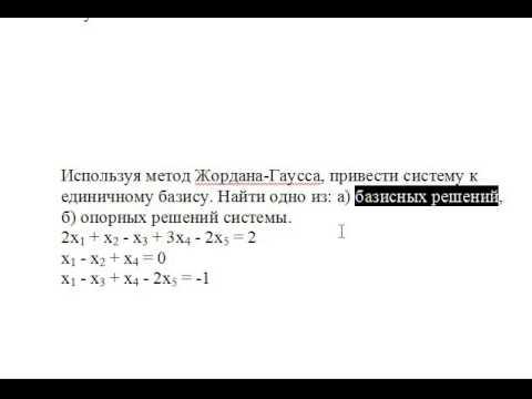 Примеры решения задач методом жордана гаусса решение задач по теоретической механике яблонского бесплатно