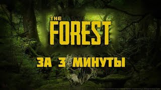 The Forest за 3 МИНУТЫ!