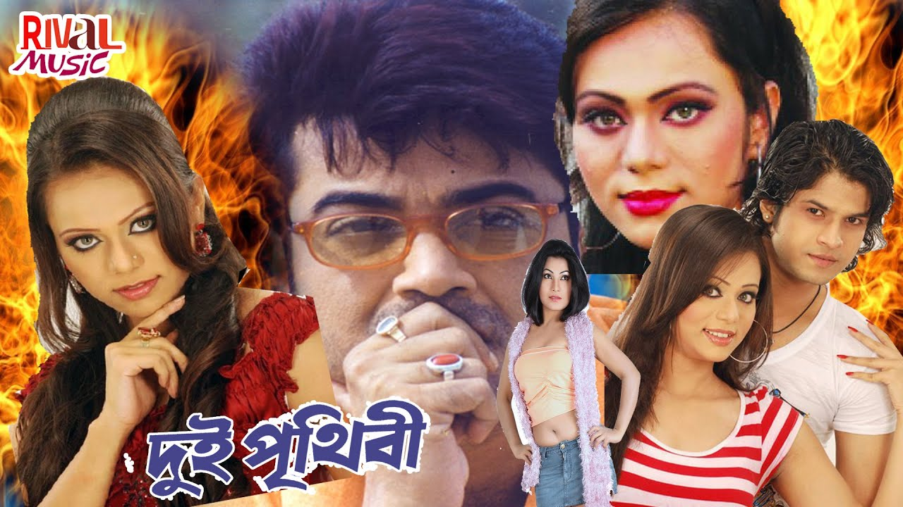 Dui Prithibi | দুই পৃথিবী | Bangla New Films | Niloy Alamgir | Mimo | Bangla Cinema l Rival Music