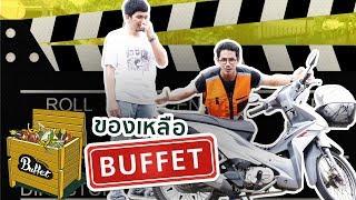 ของเหลือ Buffet EP.2 บอลแบกทีม - BUFFET