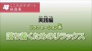 社会応援ネットワーク「こころのサポート映像集」より.