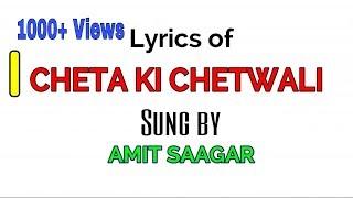 Lyrics Of Chaita Ki Chaitwal