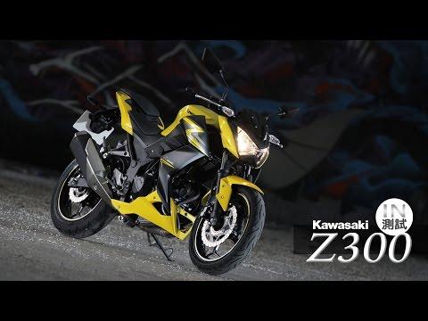 [IN測試] 疾走奔馳 - KAWASAKI Z300