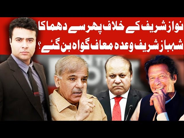 On The Front with Kamran Shahid | 17 October 2018 | Dunya News