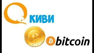 Как обменять Киви на Биткоин и наоборот 2018 (Qiwi на Bitcoin)(, 2018-01-15T15:25:13.000Z)