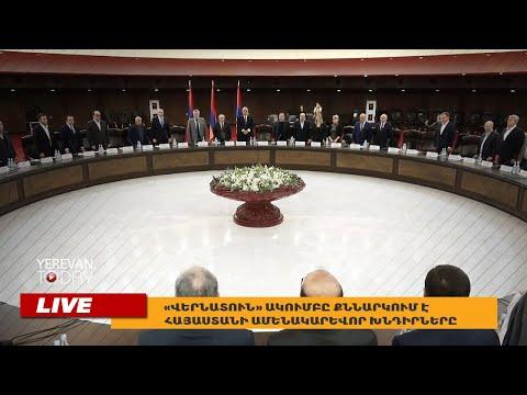 «Վերնատուն» ակումբը քննարկում է Հայաստանի ամենակարևոր խնդիրները