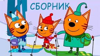 Три Кота Сборник самых новых серий Мультфильмы для детей