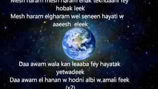 Enta Eih lyrics by Nancy Ajram