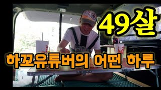 49살 아재의 차박 먹방 | 스텔스차박 | 그랜드스타렉…