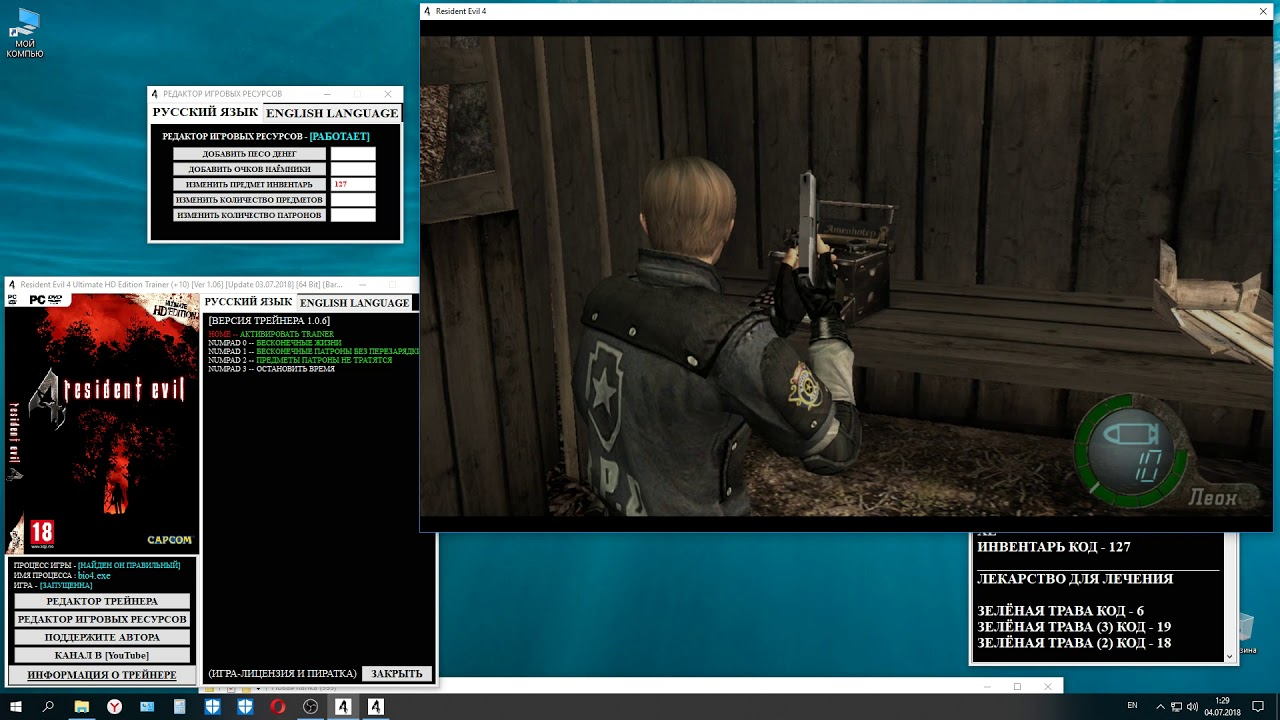 RESIDENT EVIL 4 TRAINER V 1 0 0 Watch Dogs No Uplay
