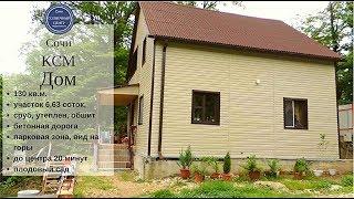 Купить дом в центральном р-не Сочи|Продажа дома с садом в Сочи|Сочи Солнечный центр|8 800 302 9550