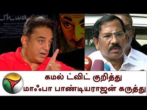 Kamal Haasan & TTV Dhinakaran குறித்து Ex Minister Ma Foi K. Pandiarajan's Press Meet | 16/8/17