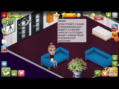 Новый Промокод В Мобильной Аватарии