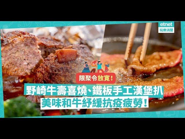 【限聚令放寛】野崎牛關西風壽喜燒、鐵板手工漢堡扒,以和牛紓緩抗疫疲勞!