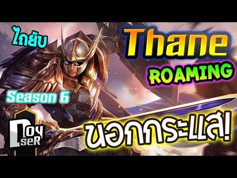 ROV:Thane โรมมิ่ง นอกกระแส! ไถยับ Season6 #Doyser #Thane