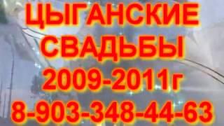 Свадьбы цыганские г. Астрахань с 2009-2011 год. (ЯБЪЯВ,АНДЕ ЧЕРЭ,СВАТОВСТВО,БОЛДЯ).