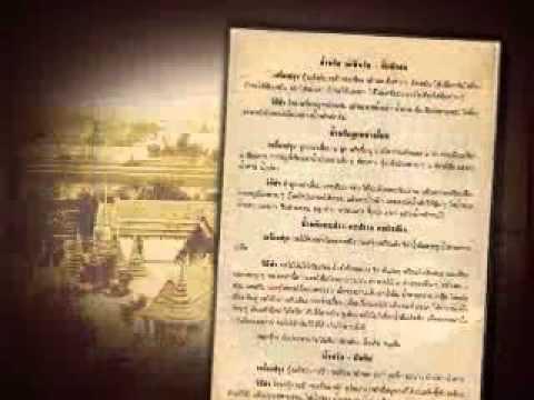 """อาหารไทย : อาหารเอกลักษณ์วัฒนธรรมไทย """"อาหารตำรับชาววัง : ตำรับสานักพระวิมาดาเธอฯ"""""""