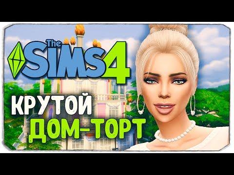 ДОМ-ТОРТ НА МОЙ ДЕНЬ РОЖДЕНИЯ :) - The Sims 4