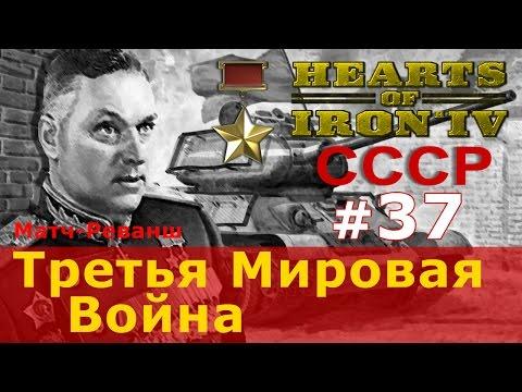 Прохождение Hearts of Iron 4 - СССР № 37 - Третья Мировая Война