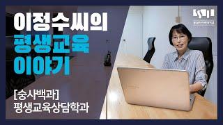 [숭사백과] 재학생 이정수 씨가 평생교육상담학을 배우는…