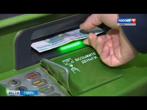 В Тверской области участились случаи мошенничества с банковскими картами