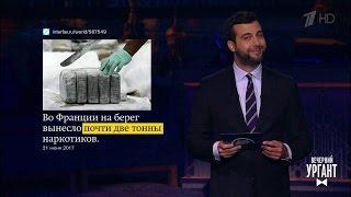 Вечерний Ургант  Новости отИвана  (22 06 2017)