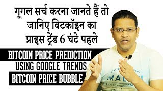 Bitcoin Price Prediction using Google Trends. Know Bitcoin Market Trend 6 Hrs. before Trading HINDI