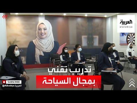 نشرة الرابعة | مناهج سويسرية تخضع لها 500 سعودية في السياحة والفندقة  - نشر قبل 7 ساعة
