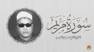 الشيخ عوض القوصى فى  حفل نادر من سورة مريم من محافل الصعيد