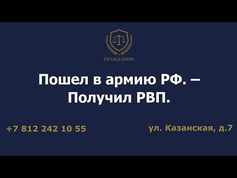 Пошел в армию РФ. – Получил РВП.
