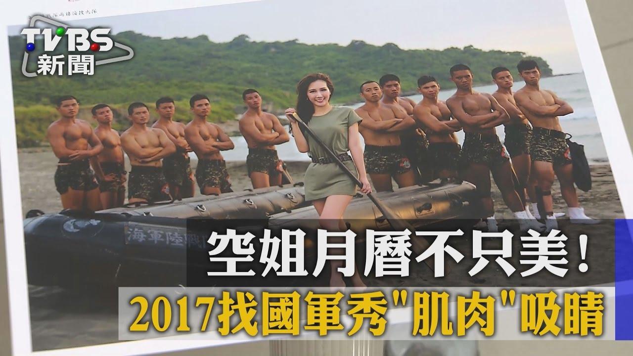 吸吮空姐的花核_【TVBS】空姐月曆不只美! 2017找國軍秀「肌肉」吸睛 - YouTube