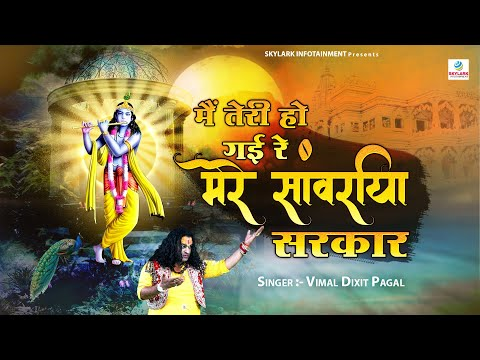 Main Tere Ho Gai Re // Best Krishna Bhajan  // Vimal Dixit Pagal // Skylark Infotainment