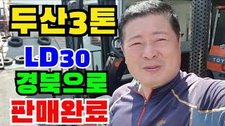 두산지게차 3톤 (구)대우 LD30 경북 영주로 소개판…