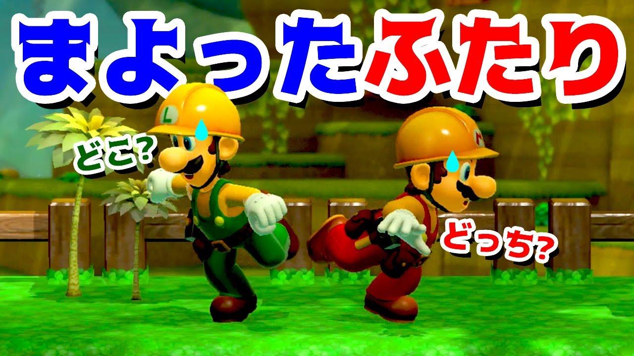 【ゲーム遊び】マリオメーカー2 まよったマリオとルイージのふたり【アナケナ】Super Mario maker 2