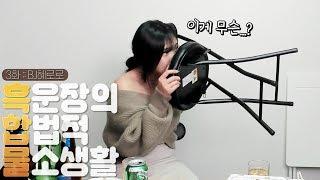 역킁카...? 흑합물 3화 BJ혜로로편 2부 thumbnail