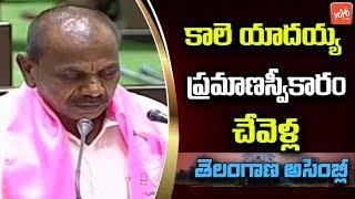 Kale Yadaiah Takes Oath As MLA In Telangana Assembly 2019 | Chevella | CM KCR | TRS | YOYO TV