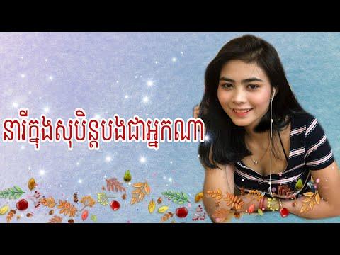 នារីក្នុងសុបិនបងជាអ្នកណា - Neary knong sobin bong chea neak na (ច្រៀងដោយ: ស្រីពេជ្រ)