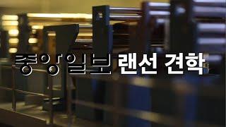 [ 중앙일보견학] 중앙일보 뉴스룸&편집국 둘러보…