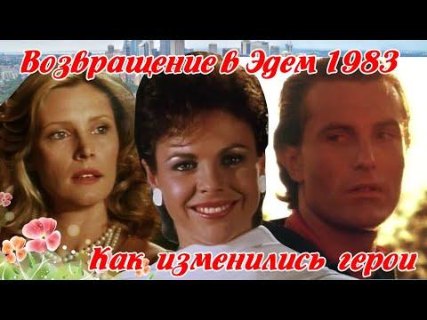 Возвращение в Эдем 1983 Как изменились актеры и их судьба (Памяти ушедших)