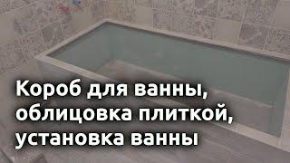 Ванная 2 - 5 - облицовка плиткой, короб-экран под ванную, установка акриловой ванны на подушку