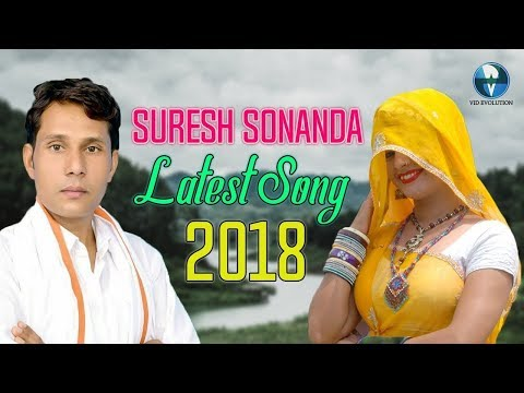 Suresh Sonanda    New Meenawati Song 2018    Meena Geet