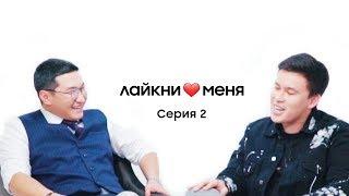 Шоу «Лайкни меня» - 2 серия