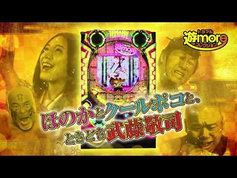 【豊丸公式】Pほのかとクールポコと、ときどき武藤敬司 プロモーション映像